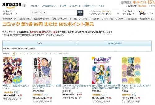 GW限定Amazon Kindleで1000点以上のコミック一巻が99円または 50%ポイント還元