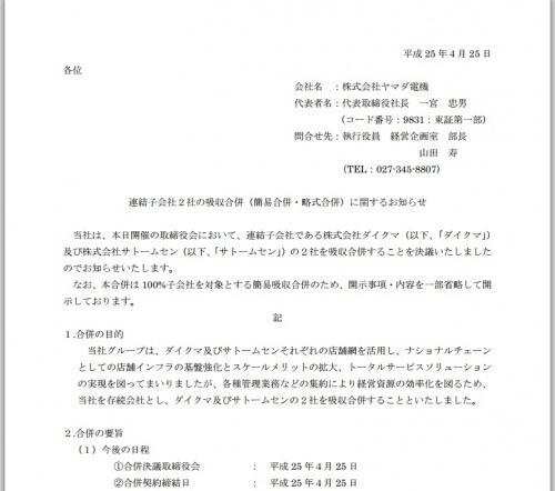 サヨウナラ「素敵なサムシング」サトームセン完全消滅