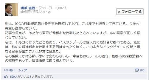 猪瀬知事がFacebookで公表した声明