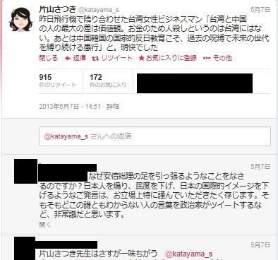 「中国人は金で人を殺す?」片山さつき議員がTwitterで暴論 安倍総理への反発か