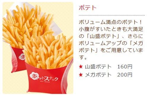 マクドナルドの『メガポテト』発売前から惨敗? ポッポの『メガポテト』は半額以下の200円で大盛り!