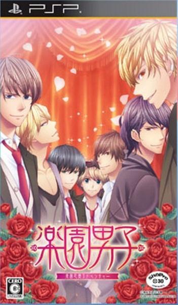 PSP用ゲーム『楽園男子』