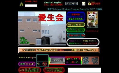 愛生会病院トップページ