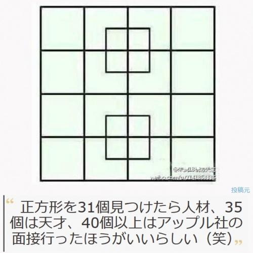 正方形いくつ見つけられる? 40個以上でアップル社にGO!