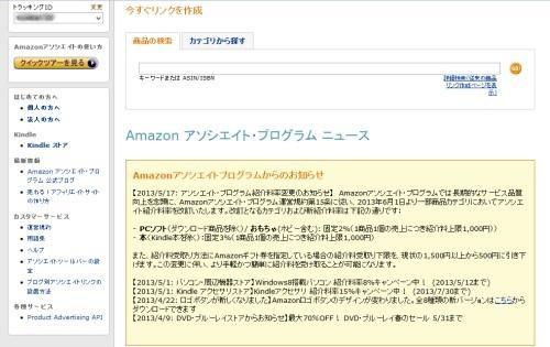 Amazonアソシエイトプログラムからのお知らせ