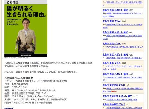 乙武さんの講演会「車椅子の方は事前連絡が必要」?