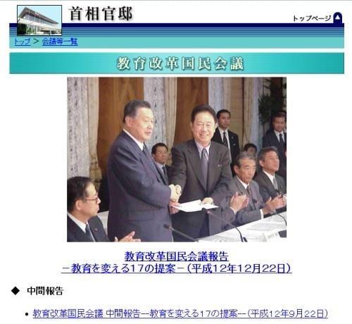 教育改革国民会議トップページ
