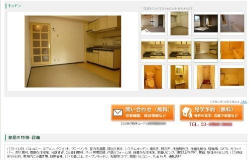 SUUMOに掲載された問題の写真