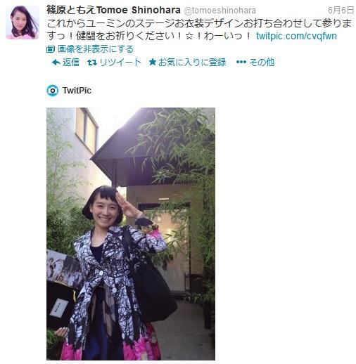 篠原ともえさんがユーミンの衣装デザイナーに!2013~2014年ライブツアー用