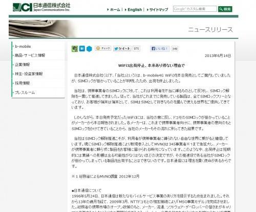 日本通信が発売予定のwifiルーターを出荷停止に。その「本来あり得ない理由」とは。