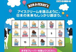 アイスが投票率を上昇させる?!BEN & JERRY'Sが「選挙に行ってアイスをもらおう」キャンペーンを実施!