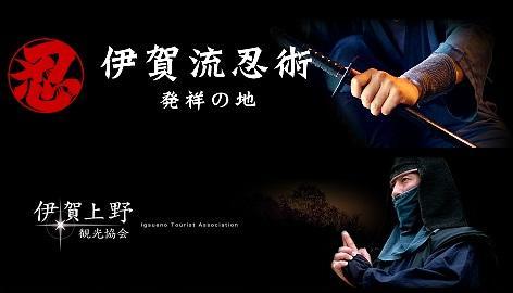 ハローワークで忍者の求人!?伊賀上野観光協会