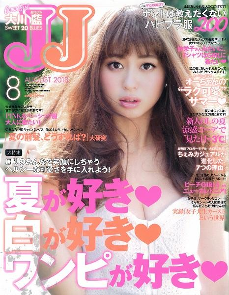 『JJ』8月号