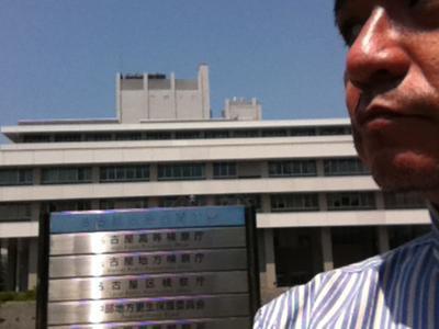 愛知県検察庁前
