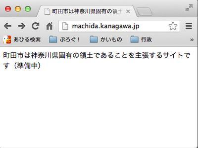 町田市は神奈川県固有の領土であることを主張するサイトです(準備中)