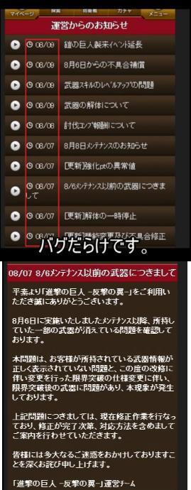 進撃の巨人2 攻略Wiki - ヘイグ - 総合ゲーム ...