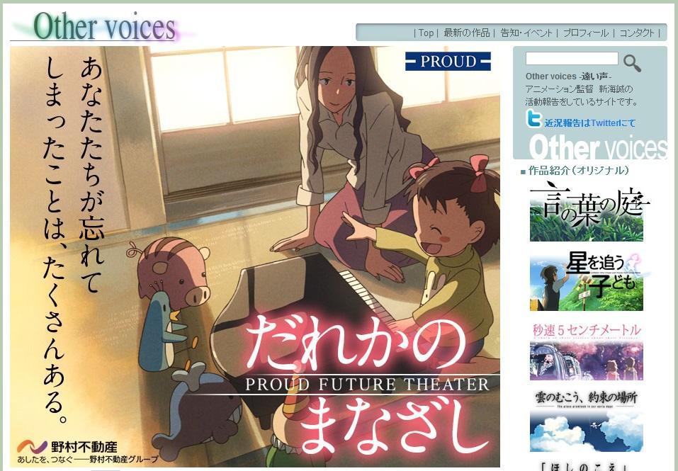 新海誠氏の短編アニメーション『だれかのまなざし』、ついに無料全編公開!