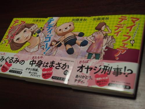 『アー・ユー・テディ?』3冊