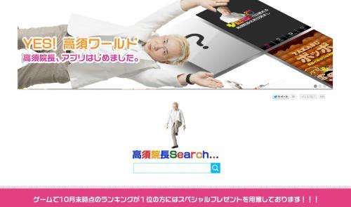 美容整形の高須院長 なぜかアプリを発表した模様