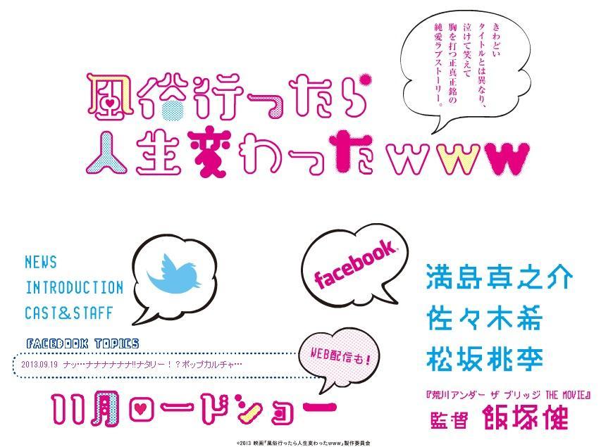 佐々木希ちゃんが風俗嬢役!!噂の映画『風俗行ったら人生変わったwww』の画像が公開に!!