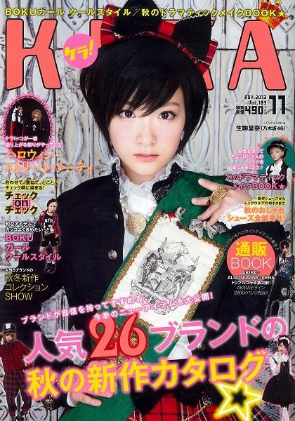 『KERA』2013年11月号