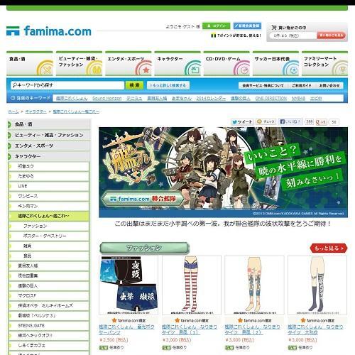 ファミマ.com『艦隊これくしょん』ページより