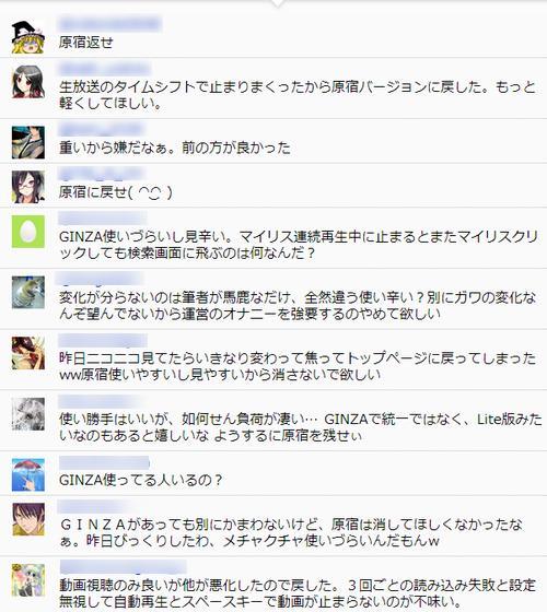 ニコニコ動画『GINZA』verにユーザが反発、本社前デモへ…
