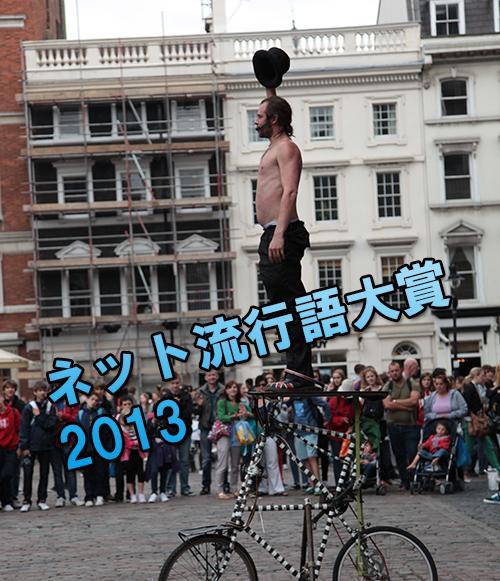 『ネット流行語大賞 2013』の一般公募開始だよ 大賞は何になる ...