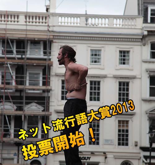 『ネット流行語大賞 2013』投票受付開始! みんなの一票が大賞 ...