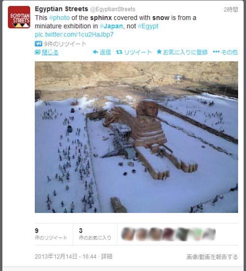問題のスフィンクス冠雪写真