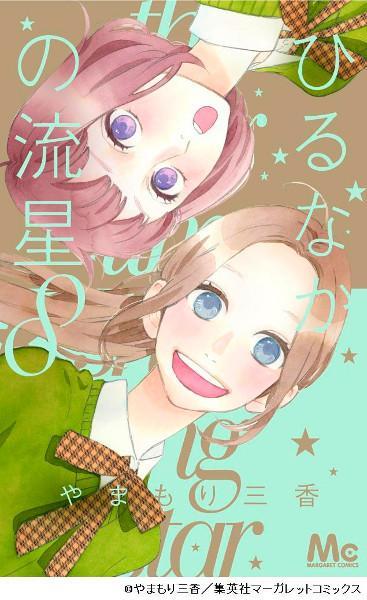 (C)やまもり三香/集英社マーガレットコミックス