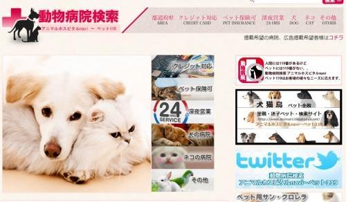 「ペットにも119番を!」 動物病院検索アプリ『アニマルホスピタルnavi』代表インタビュー