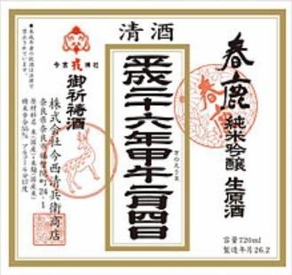 立春にいただくお酒『春鹿 立春朝搾り』(1) 蔵元インタビュー