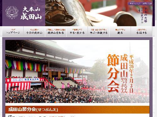 【節分】門前では限定の日本酒も! 「なぜ、芸能人が豆をまくのですか?」成田山に聞いてみた