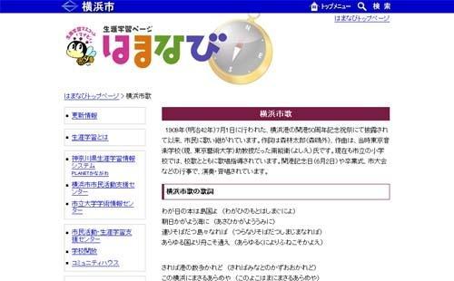 『はまなび』の横浜市歌紹介ページ