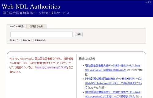 国立国会図書館典拠データ検索・提供サービス