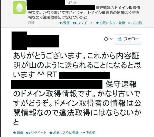 ネトウヨ系まとめサイト『保守速報』の管理人個人情報が流出! 名誉毀損被害者による訴訟の動きも