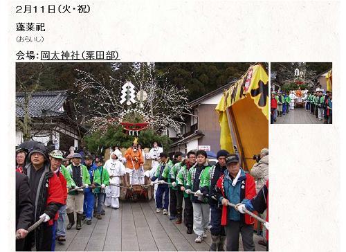 「建国記念の日」は実は正月だった?東方Projectとの関係?福井市で建国を祝う伝統行事も開催。