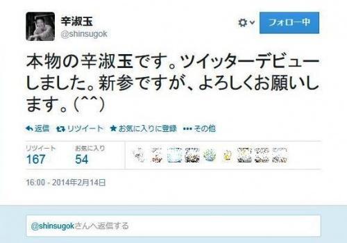 辛淑玉さんがバレンタイン・デーに『Twitter』デビュー! 「ネトウヨのなりすまし?」と一時騒然も「本物です」