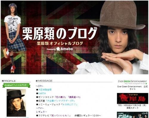 栗原類がPerfumeのガチファンであることを生放送で公開していた!