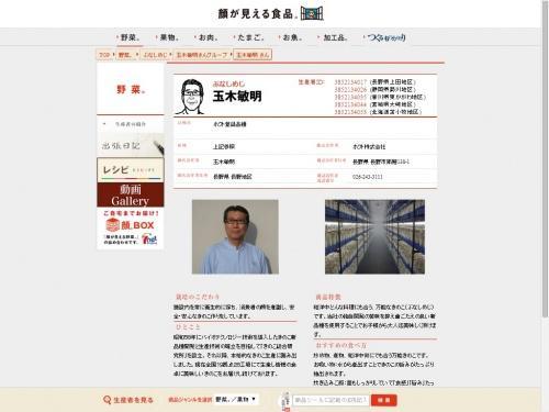 キノコ生産本部長・玉木氏(イトーヨーカ堂公式webより)