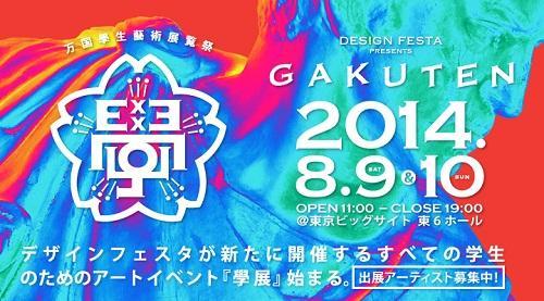 gakuten_01