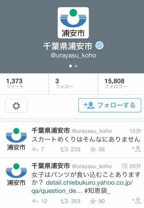 千葉県浦安市公式Twitter