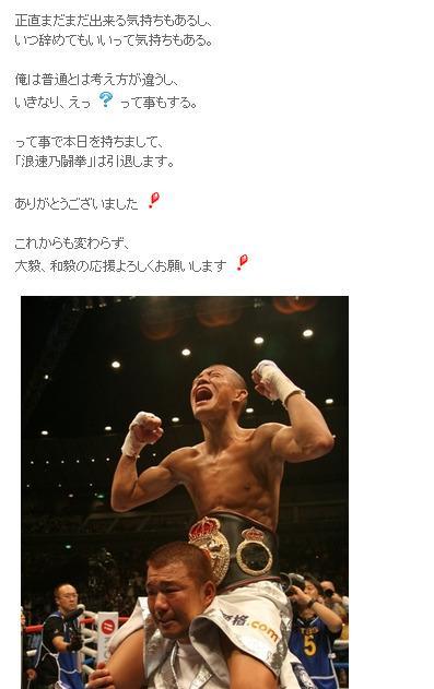 亀田弘毅引退