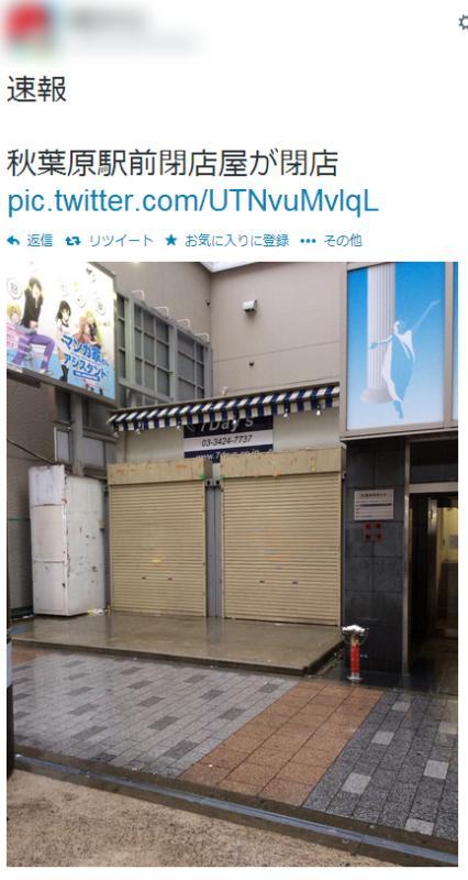 アキバの閉店セールの店