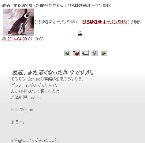 西村博之のブログ