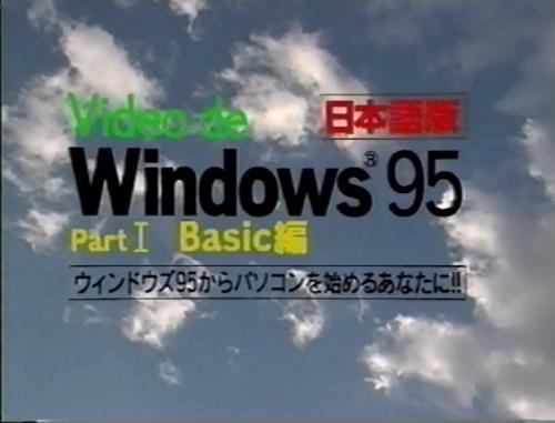 Windows95解説ビデオ