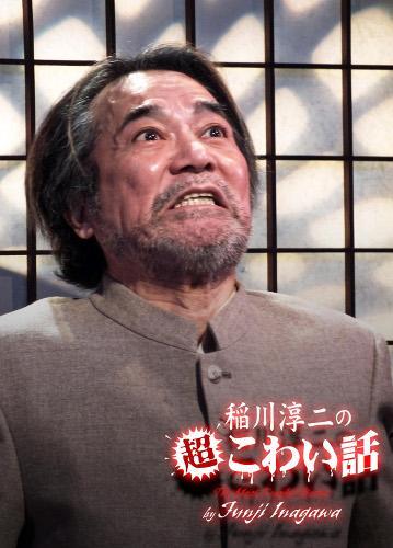 inagawa2014_MAIN_R