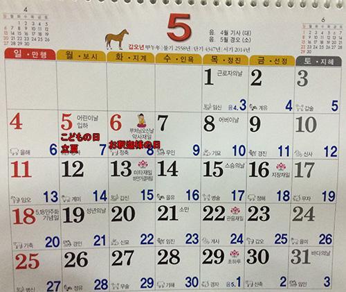 韓国のカレンダー