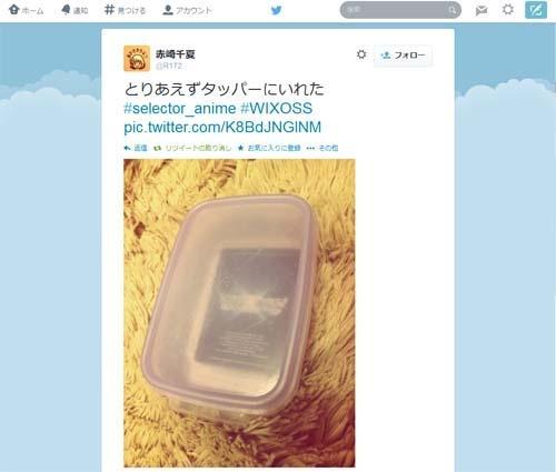 赤崎千夏さんのツイート